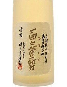 Momotose '5 Years Old' Junmai Daiginjo - Fukumitsuya (300 ml)